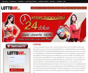 Lottovip หวยออนไลน์ แทงหวย หวยลาว หวยไทย หวยยี่กี